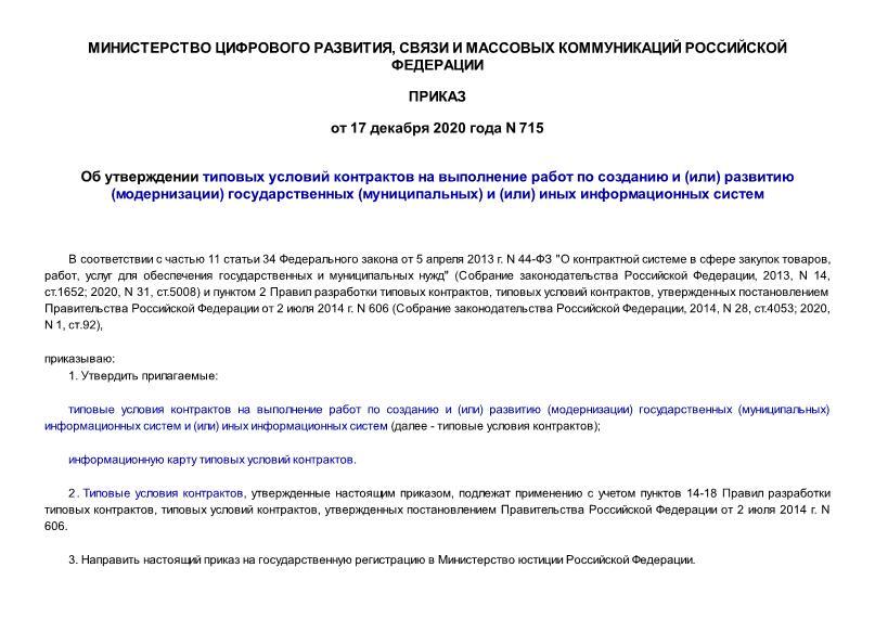 Приказ 715 Об утверждении типовых условий контрактов на выполнение работ по созданию и (или) развитию (модернизации) государственных (муниципальных) и (или) иных информационных систем