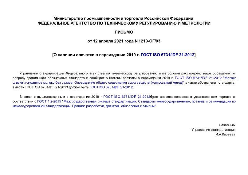 Письмо 1219-ОГ/03 О наличии опечатки в переиздании 2019 г. ГОСТ ISO 6731/IDF 21-2012