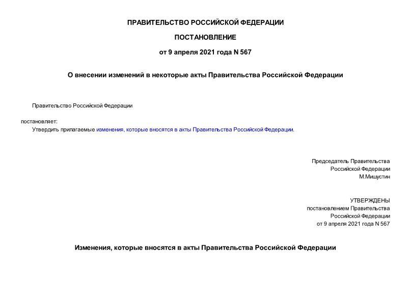 Постановление 567 О внесении изменений в некоторые акты Правительства Российской Федерации