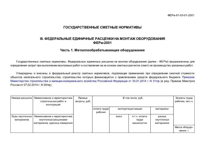 ФЕРм 81-03-01-2001 Государственные сметные нормативы. Федеральные единичные расценки на монтаж оборудования. Часть 1. Металлообрабатывающее оборудование