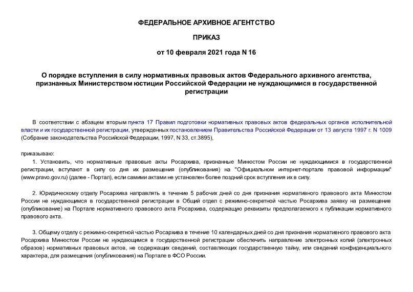 Приказ 16 О порядке вступления в силу нормативных правовых актов Федерального архивного агентства, признанных Министерством юстиции Российской Федерации не нуждающимися в государственной регистрации
