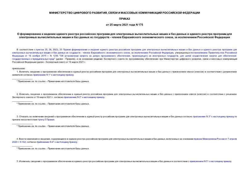 Приказ 175 О формировании и ведении единого реестра российских программ для электронных вычислительных машин и баз данных и единого реестра программ для электронных вычислительных машин и баз данных из государств - членов Евразийского экономического союза, за исключением Российской Федерации