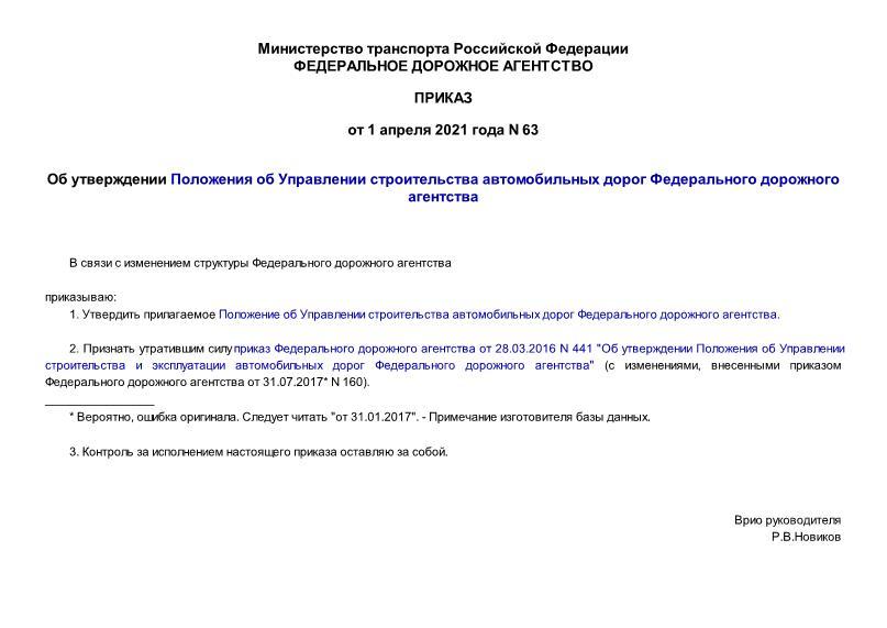 Приказ 63 Об утверждении Положения об Управлении строительства автомобильных дорог Федерального дорожного агентства