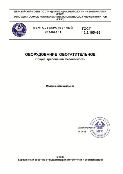 ГОСТ 12.2.105-95 Оборудование обогатительное. Общие требования безопасности