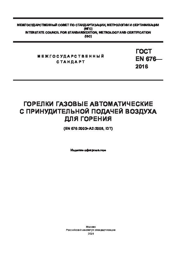 ГОСТ EN 676-2016 Горелки газовые автоматические с принудительной подачей воздуха для горения
