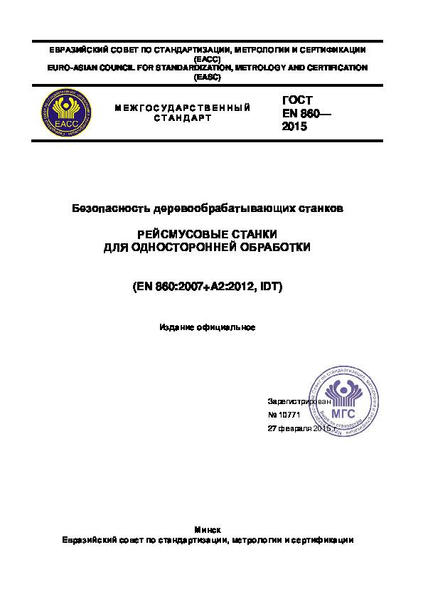 ГОСТ EN 860-2015 Безопасность деревообрабатывающих станков. Рейсмусовые станки для односторонней обработки