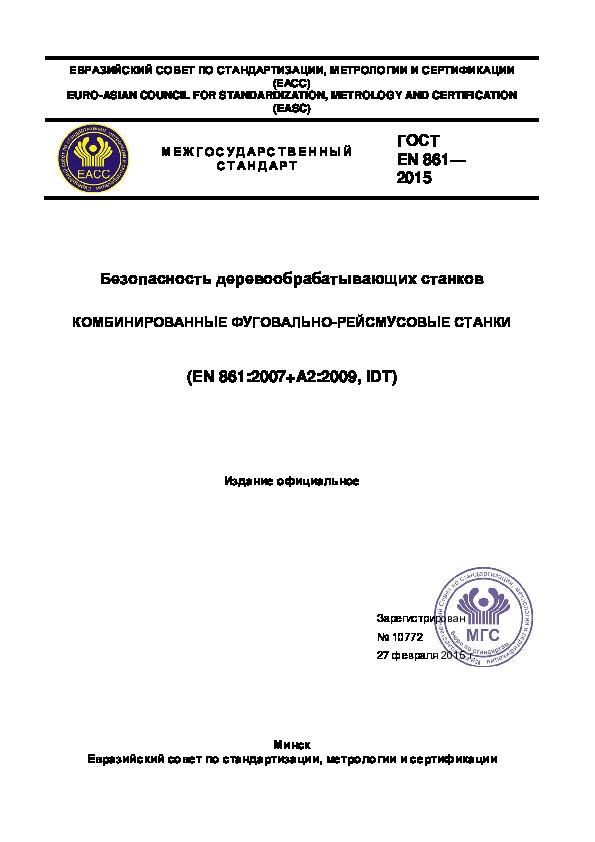 ГОСТ EN 861-2015 Безопасность деревообрабатывающих станков. Комбинированные фуговально-рейсмусовые станки