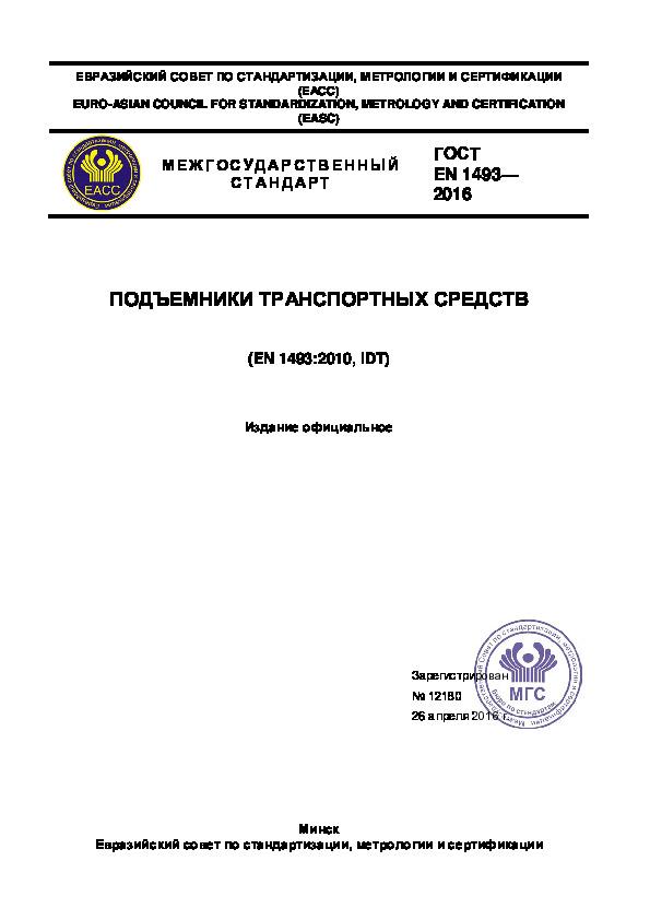 ГОСТ EN 1493-2016 Подъемники транспортных средств