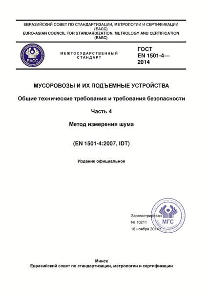 ГОСТ EN 1501-4-2014 Мусоровозы и их подъемные устройства. Общие технические требования и требования безопасности. Часть 4. Методы измерения шума