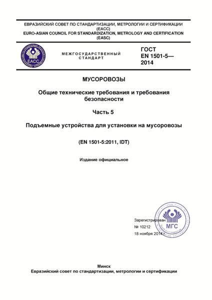 ГОСТ EN 1501-5-2014 Мусоровозы. Общие технические требования и требования безопасности. Часть 5. Подъемные устройства для установки на мусоровозы