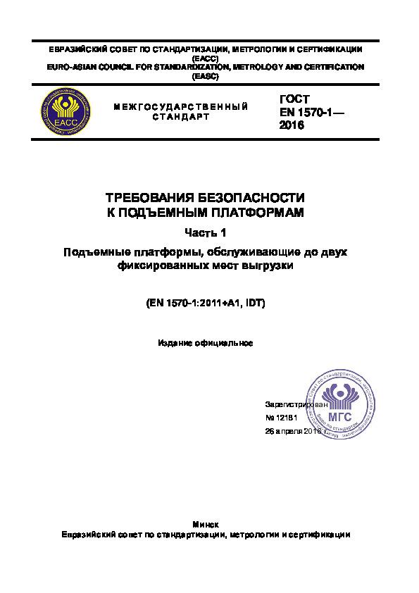 ГОСТ EN 1570-1-2016 Требования безопасности для подъемных платформ. Часть 1. Подъемные платформы, обслуживающие до двух фиксированных мест выгрузки