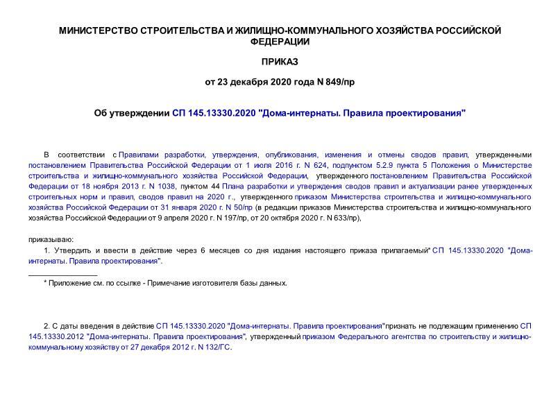 Приказ 849/пр Об утверждении СП 145.13330.2020