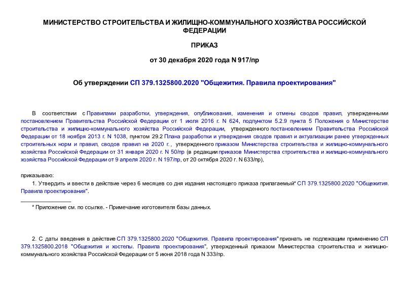 Приказ 917/пр Об утверждении СП 379.1325800.2020