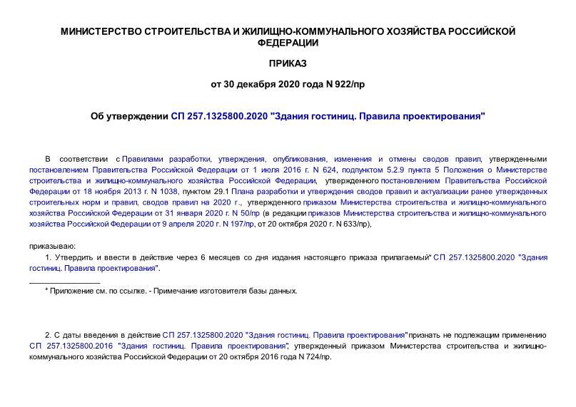 Приказ 922/пр Об утверждении СП 257.1325800.2020
