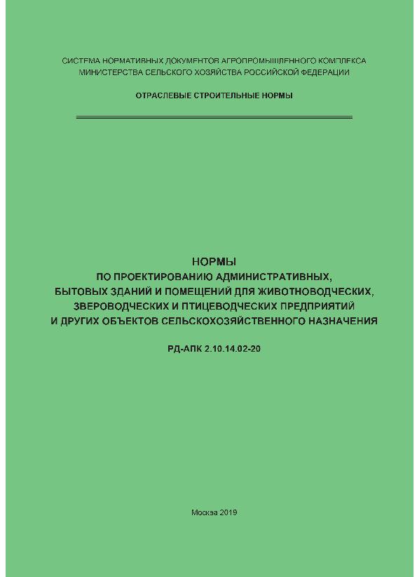 Рекомендации 2.10.14.02-20 Нормы по проектированию административных, бытовых зданий и помещений для животноводческих, звероводческих и птицеводческих предприятий и других объектов сельскохозяйственного назначения