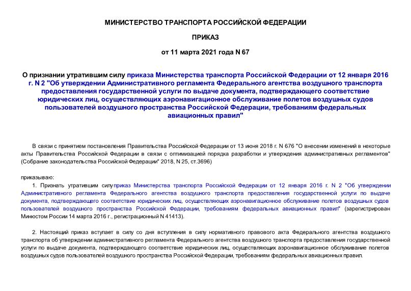 Приказ 67 О признании утратившим силу приказа Министерства транспорта Российской Федерации от 12 января 2016 г. N 2