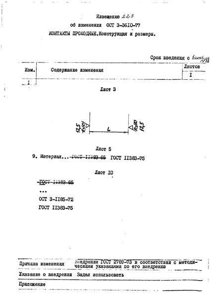 Извещение 223 Извещение об изменении ОСТ 3-3610-77 Контакты проходные. Конструкция и размеры