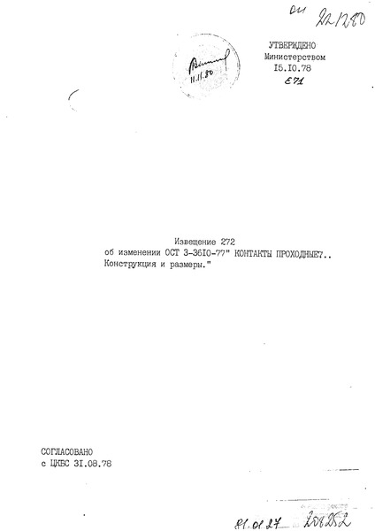 Извещение 272 Извещение об изменении ОСТ 3-3610-77 Контакты проходные. Конструкция и размеры
