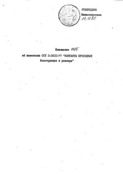 Извещение 4085 Извещение об изменении ОСТ 3-3610-77 Контакты проходные. Конструкция и размеры
