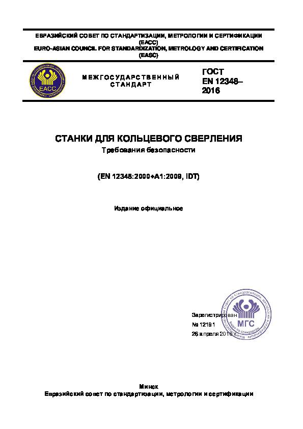 ГОСТ EN 12348-2016 Станки для кольцевого сверления. Требования безопасности