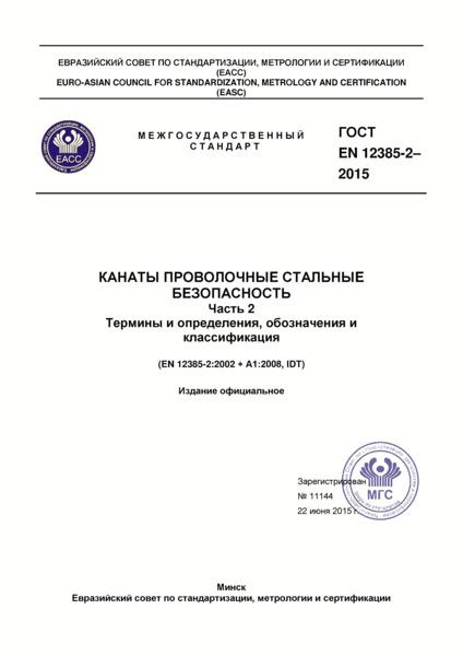 ГОСТ EN 12385-2-2015 Канаты проволочные, стальные. Безопасность. Часть 2. Термины и определения, обозначения и классификация