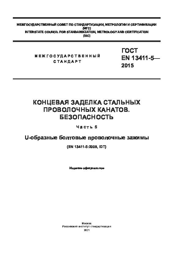 ГОСТ EN 13411-5-2015 Концевая заделка стальных проволочных канатов. Безопасность. Часть 5. U-образные болтовые проволочные зажимы