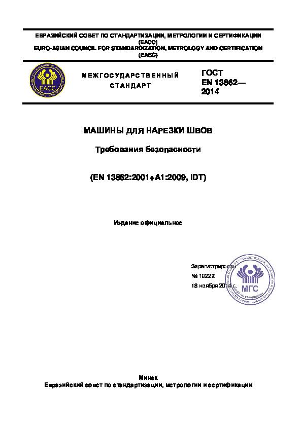 ГОСТ EN 13862-2014 Машины для нарезки швов. Требования безопасности