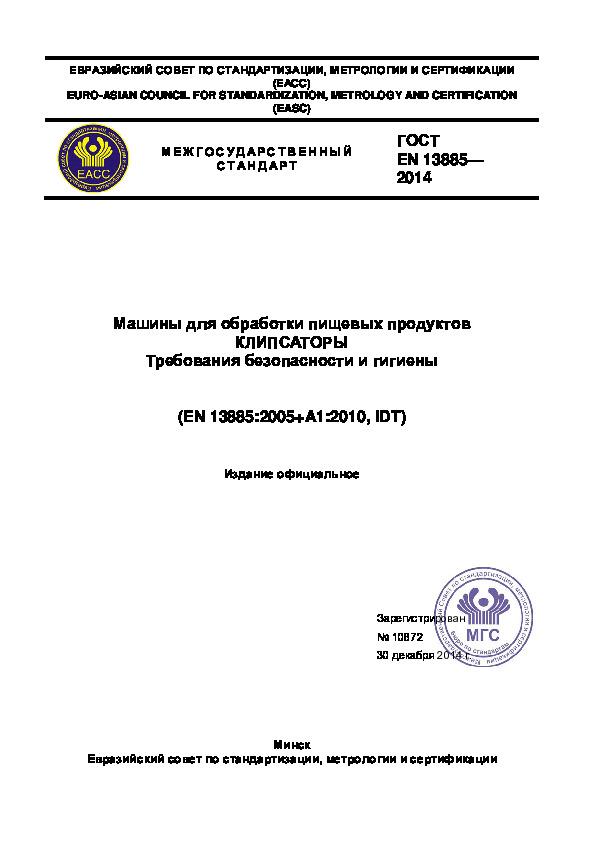 ГОСТ EN 13885-2014 Машины для обработки пищевых продуктов. Клипсаторы. Требования безопасности и гигиены