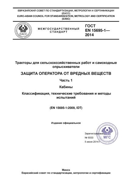 ГОСТ EN 15695-1-2014 Тракторы для сельскохозяйственных работ и самоходные опрыскиватели. Защита оператора от вредных веществ. Часть 1. Кабины. Классификация, технические требования и методы испытаний