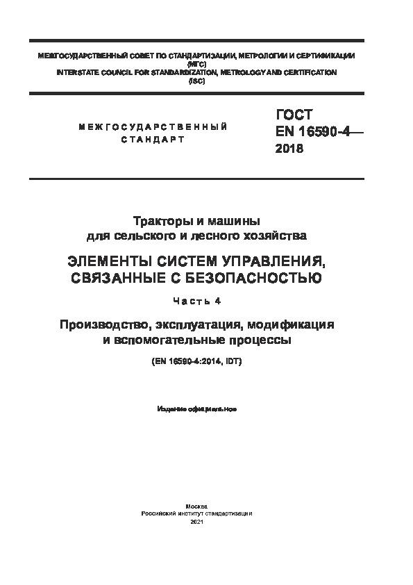 ГОСТ EN 16590-4-2018 Тракторы и машины для сельского и лесного хозяйства. Элементы систем управления, связанные с безопасностью. Часть 4. Производство, эксплуатация, модификация и вспомогательные процессы