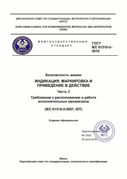 ГОСТ IEC 61310-3-2016 Безопасность машин. Индикация, маркировка и приведение в действие. Часть 3. Требования к расположению и работе исполнительных механизмов