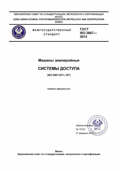 ГОСТ ISO 2867-2015 Машины землеройные. Системы доступа