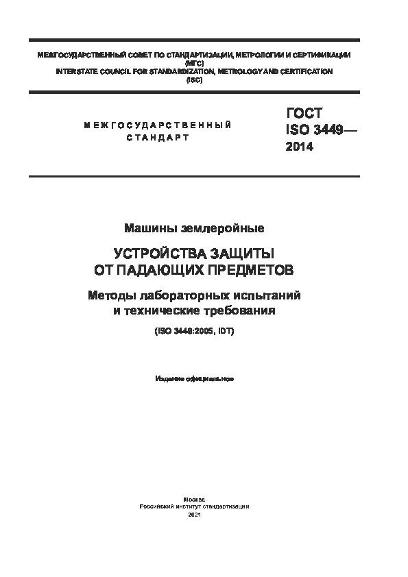 ГОСТ ISO 3449-2014 Машины землеройные. Устройства защиты от падающих предметов. Методы лабораторных испытаний и технические требования