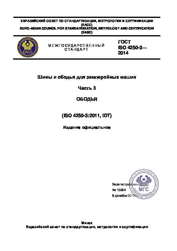 ГОСТ ISO 4250-3-2014 Шины и ободья для землеройных машин. Часть 3. Ободья
