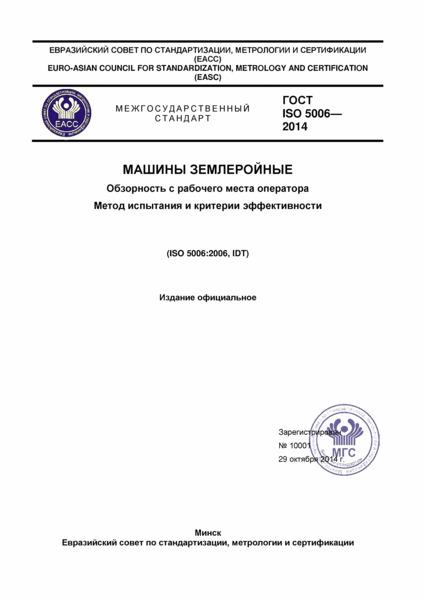 ГОСТ ISO 5006-2014 Машины землеройные. Обзорность с рабочего места оператора. Метод испытания и критерии эффективности