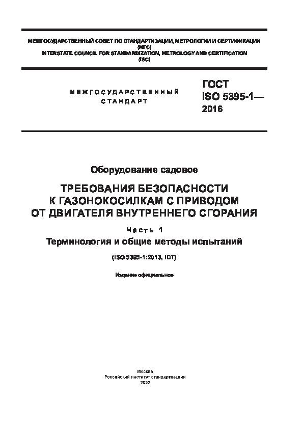 ГОСТ ISO 5395-1-2016 Оборудование садовое. Требования безопасности к газонокосилкам с приводом от двигателя внутреннего сгорания. Часть 1. Терминология и общие испытания