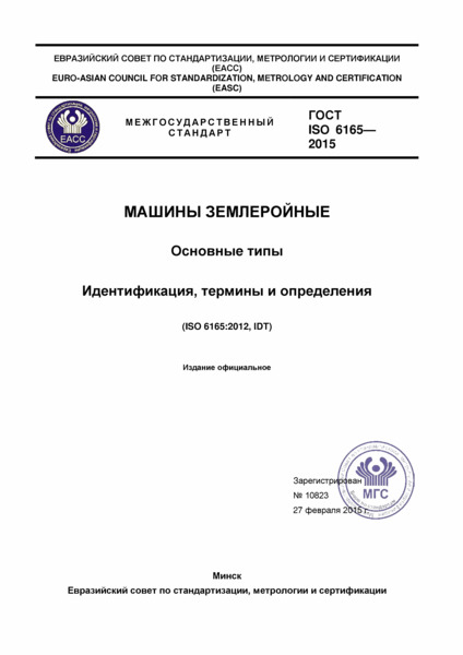 ГОСТ ISO 6165-2015 Машины землеройные. Основные типы. Идентификация, термины и определения