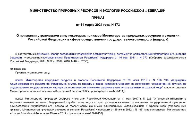 Приказ 173 О признании утратившими силу некоторых приказов Министерства природных ресурсов и экологии Российской Федерации в сфере осуществления государственного контроля (надзора)