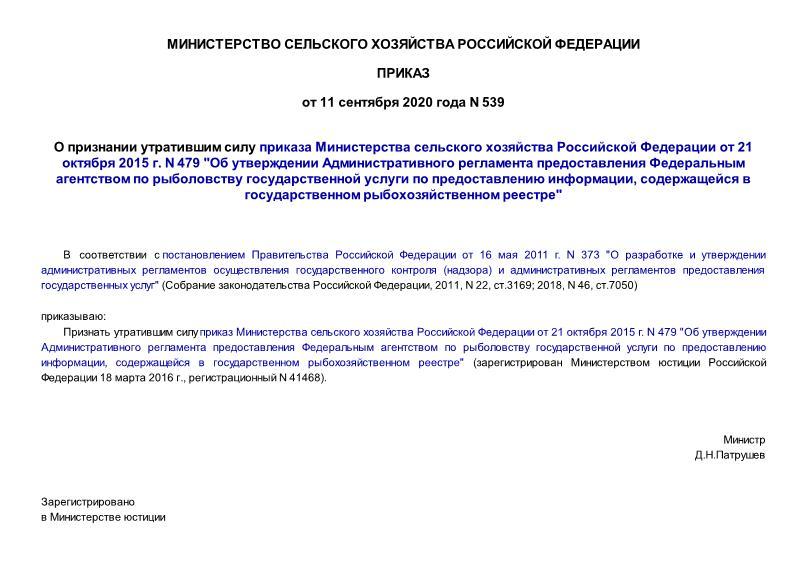 Приказ 539 О признании утратившим силу приказа Министерства сельского хозяйства Российской Федерации от 21 октября 2015 г. N 479
