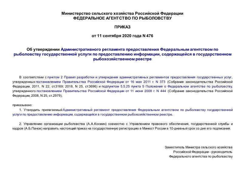 Приказ 476 Об утверждении Административного регламента предоставления Федеральным агентством по рыболовству государственной услуги по предоставлению информации, содержащейся в государственном рыбохозяйственном реестре