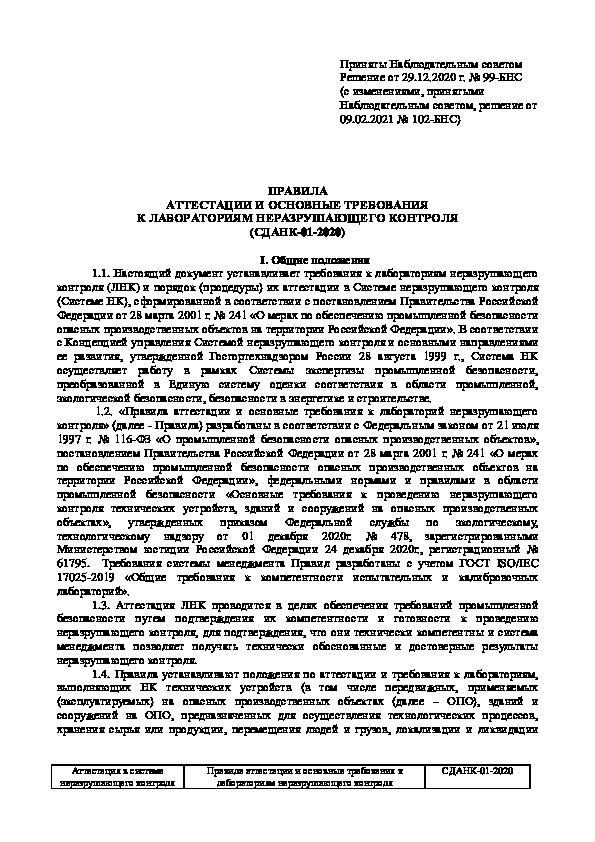 СДАНК 01-2020 Правила аттестации и основные требования к лабораториям неразрушающего контроля (с Изменениями)