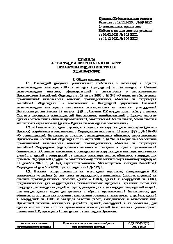СДАНК 02-2020 Правила аттестации персонала в области неразрушающего контроля (с Изменениями)