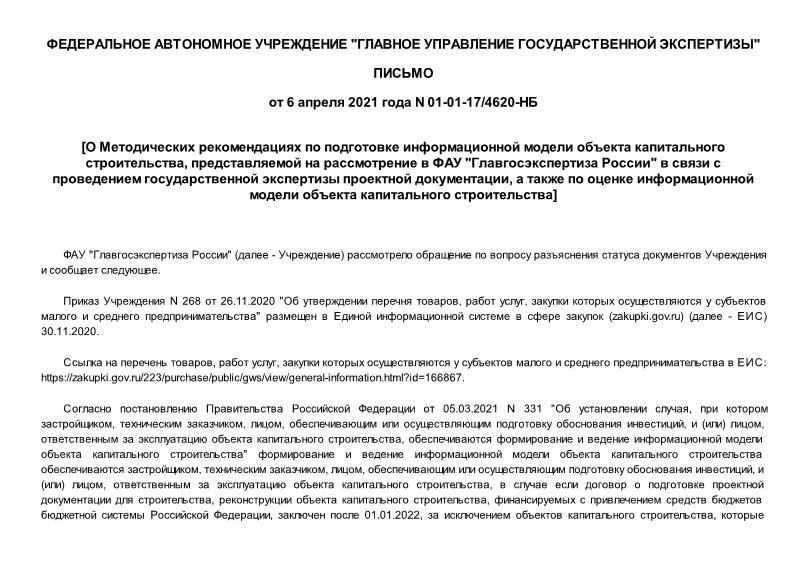 Письмо 01-01-17/4620-НБ О Методических рекомендациях по подготовке информационной модели объекта капитального строительства, представляемой на рассмотрение в ФАУ