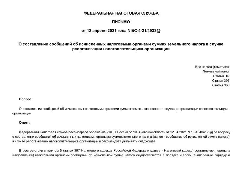 Письмо БС-4-21/4933@ О составлении сообщений об исчисленных налоговыми органами суммах земельного налога в случае реорганизации налогоплательщика-организации