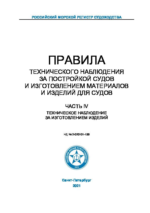 Правила 2-020101-139 Правила технического наблюдения за постройкой судов и изготовлением материалов и изделий для судов. Часть IV. Техническое наблюдение за изготовлением изделий (Издание 2021 года)