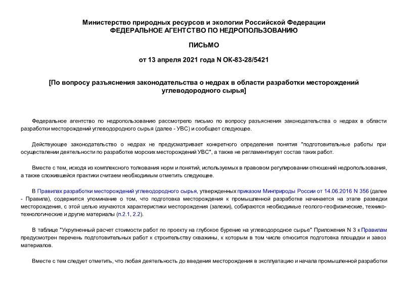 Письмо ОК-83-28/5421 По вопросу разъяснения законодательства о недрах в области разработки месторождений углеводородного сырья