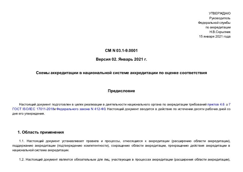 Система менеджмента Федеральной службы по аккредитации 03.1-9.0001 Схемы аккредитации в национальной системе аккредитации по оценке соответствия. Версия 02. Январь 2021 г.