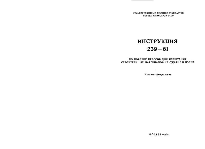 Инструкция 239-61 Инструкция по поверке прессов для испытания строительных материалов на сжатие и изгиб