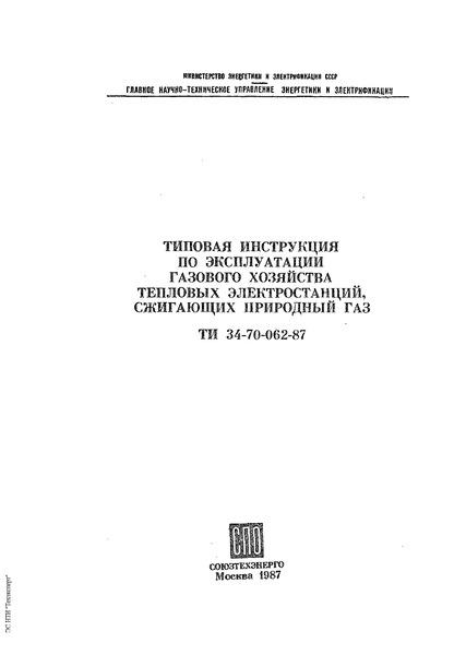 Типовая инструкция 34-70-062-87 Типовая инструкция по эксплуатации газового хозяйства тепловых электростанций, сжигающих природный газ