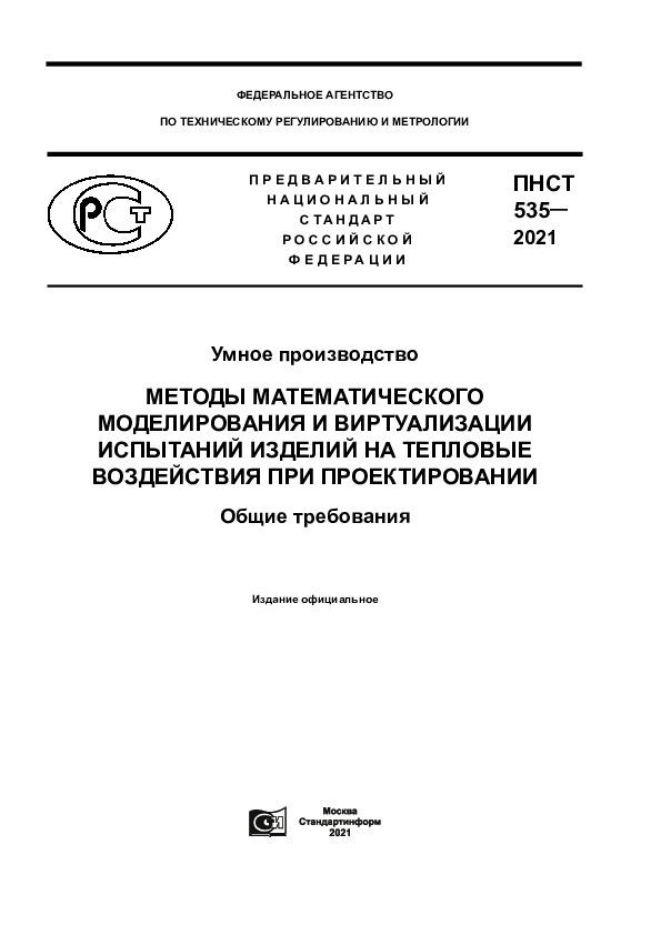 ПНСТ 535-2021 Умное производство. Методы математического моделирования и виртуализации испытаний изделий на тепловые воздействия при проектирования. Общие требования